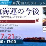 【告知】CRE、7月21日に「外航海運の今後・西アフリカ」のオンライン無料セミナー開催