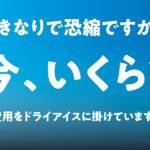 [PR]さよならドライアイス!コスト1/10、マイナス20℃庫で凍る冷凍用保冷剤が誕生