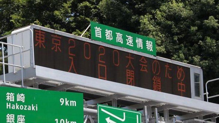 オリンピック・パラリンピック開催で大規模な交通規制開始
