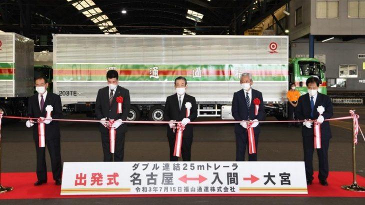 福山通運、新たに「25メートルダブル連結トラック」を名古屋~入間間で運行開始