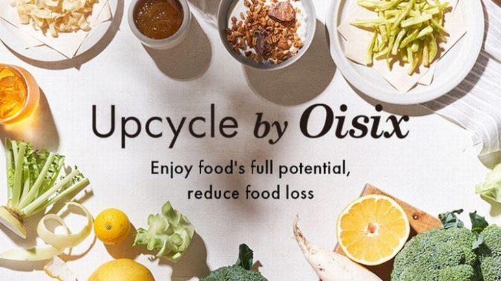 オイシックス、廃棄食品有効活用した「アップサイクル商品」で7月中に食品ロス1トン削減へ
