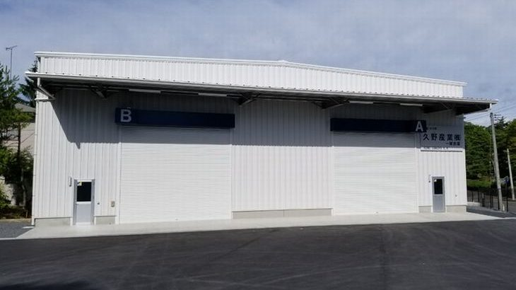 非鉄金属卸の久野産業、岩手・一関に重量物や長尺物対応の新倉庫