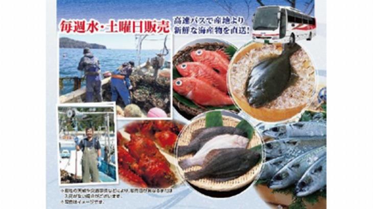 京王バス、宮城・石巻の海産物を貨客混載で都内へ輸送