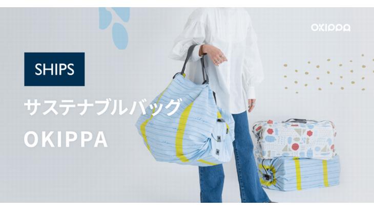 置き配バッグ「OKIPPA」、普段はトートとしても使えるSHIPSブランドの新タイプ登場