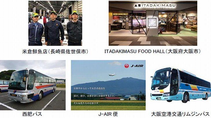 リムジンバスなど使い佐世保の朝〆鮮魚を昼すぎに大阪の飲食店へ