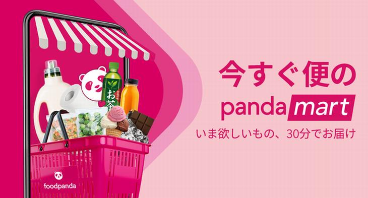 独料理宅配大手デリバリーヒーロー、注文から30分で日用品など即時配達サービスを日本初展開