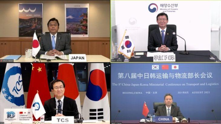 日中韓3カ国物流大臣会合、コロナ禍受け「強靭な物流ネットワーク推進」を新たな主要目標に設定で一致