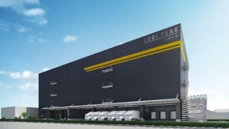 霞ヶ関キャピタル、JR西日本グループと横浜で冷凍・冷蔵物流施設開発へ
