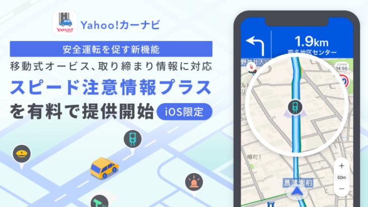 ヤフーのカーナビアプリ、iOS版に移動式オービスや速度取り締まりの通知機能を追加