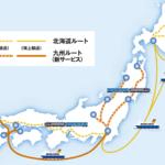 日通、国内複合一貫輸送で新たに九州ルートの販売を開始