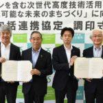 セイノーHDとエアロネクスト、電通が新たに北海道・上士幌町でドローンなど活用の「スマート物流」展開へ