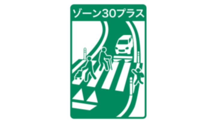 国交省と警察庁、生活道路の交通安全向上へ新区域「ゾーン30プラス」設定
