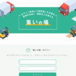 """「ホワイト物流」賛同企業の""""集いの場""""がオープン"""