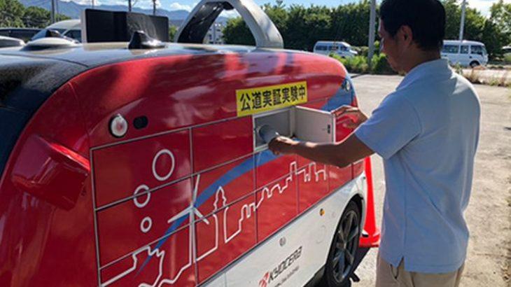 【動画】京セラコミュニケーションシステムなど、北海道・石狩で自動配送ロボットの公道走行実験を開始