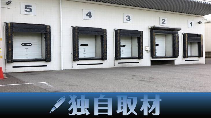 【独自取材】souco、倉庫マッチングサービスの荷物保管・入出庫料金明示対象に冷凍・冷蔵を追加