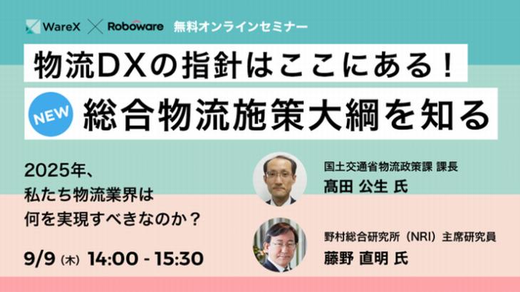 【告知】三菱商事、新総合物流施策大綱解説の無料オンラインセミナーを9月9日開催