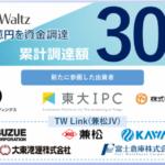 貿易情報連携プラットフォームのトレードワルツ、新たに東京大などと連携