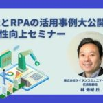 【告知】船井総研ロジ、物流事務処理業務の生産性向上で8月23日にオンラインセミナー