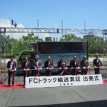 福岡運輸など運送4社、県やトラック協会と連携しFCトラックの輸送実証へ