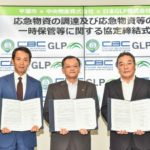 日本GLPと中央物産、神奈川・平塚市が災害時の連携で協定締結