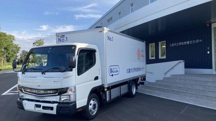 三菱ふそう、電気小型トラック「eCanter」を埼玉県久喜市の給食センターに納車