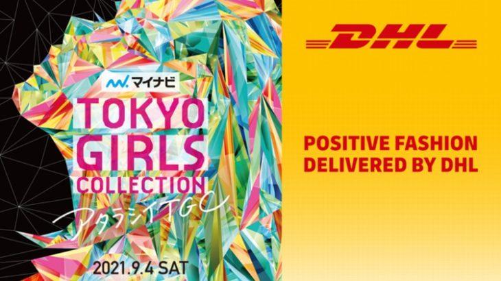 DHLジャパンが国際物流業界初、東京ガールズコレクションでスペシャルステージ