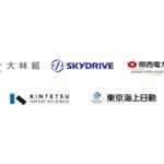 SkyDrive、大阪で「空飛ぶクルマのエアタクシー」実現へ大林組など4社と連携