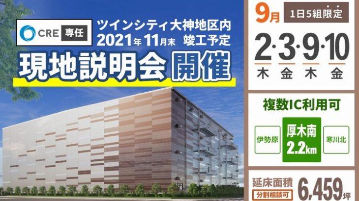 【告知】CRE、9月に神奈川・平塚で物流施設の竣工前現地説明会開催