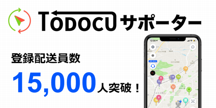 207、ラストワンマイル効率化スマホアプリ「TODOCUサポーター」の登録が1万5000人突破