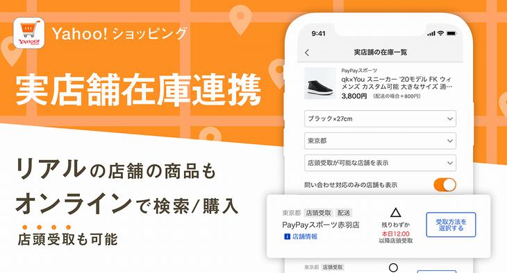 ヤフー、オンラインショップで実店舗在庫を検索・受け取り可能なサービスの対象拡大