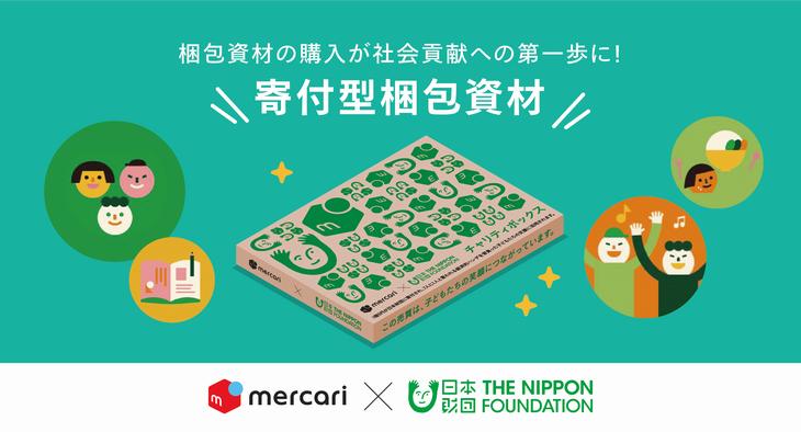【物流で光るCSR】メルカリと日本財団、フリマ商品発送用の「寄付型梱包資材」を共同開発
