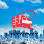 【動画】大阪の木村創建、荷主がスマホアプリで利用可能な荷物とトラックのマッチングサービス開始