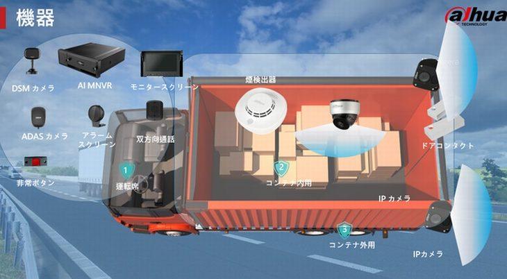 中国のダーファ、トラックの事故や盗難回避サポートの新サービス展開