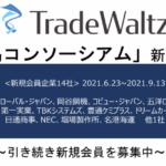 トレードワルツ運営の「貿易コンソーシアム」、会員数が65に拡大