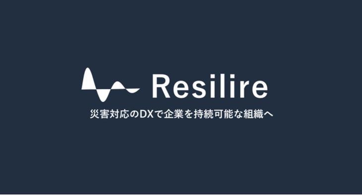 サプライチェーンのリスク管理支援手掛けるResilire、1・5億円を資金調達