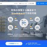 souco、トランコムと連携し倉庫マッチング利用企業への輸送取次開始を正式発表