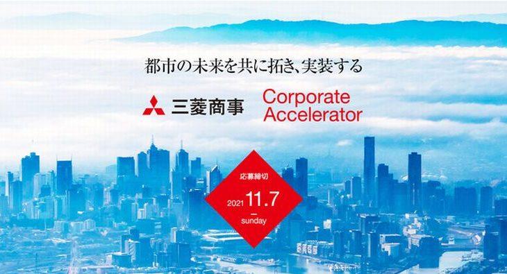 三菱商事グループ、物流施設など不動産領域のオープンイノベーションプログラムを開催