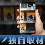 【独自取材】「スマホを高速・高精度スキャナー化で日本のラストワンマイル配送効率化に貢献」