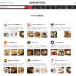 オープンロジ、食のコミュニティ型ECサイト「GOOD EAT CLUB」の物流パートナーに選定