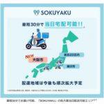 ジェイフロンティア、「DIAq」と連携し処方薬当日配送を大阪市で開始へ