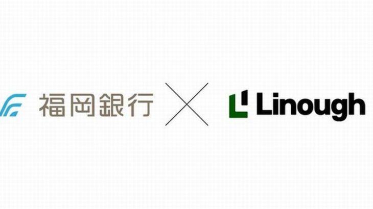 ライナフと福岡銀行、オートロックマンションで「置き配」普及促進へ連携
