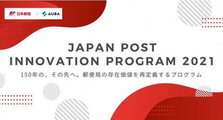 日本郵便、オープンイノベーションプログラムの応募受付開始