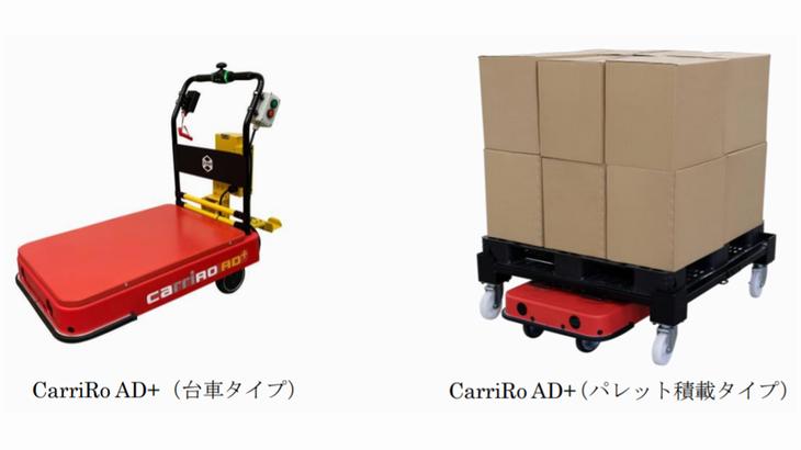 ZMP、物流支援ロボット「CarriRo AD+」の製品価格20%引き下げ