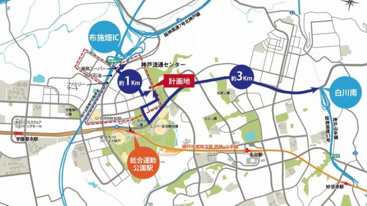 神鋼不動産が神戸・須磨で開発の物流施設計画を公表、22年9月下旬竣工予定