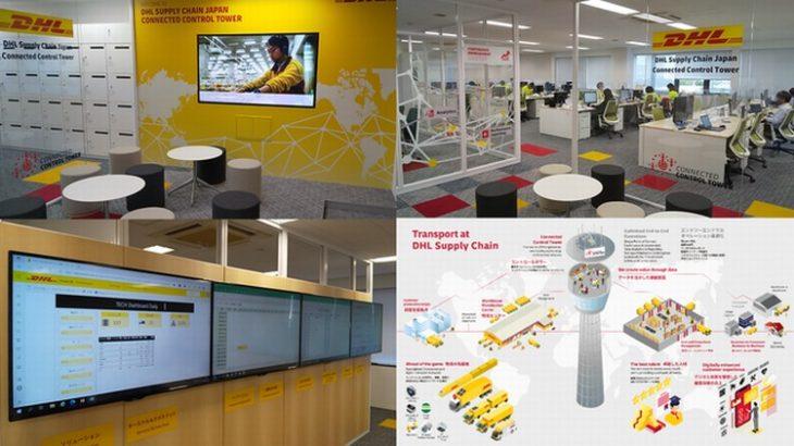 DHLサプライチェーン、物流サービス全域の管理・運営組織「コネクテッド・コントロール・タワー」を東京物流センター内に開設