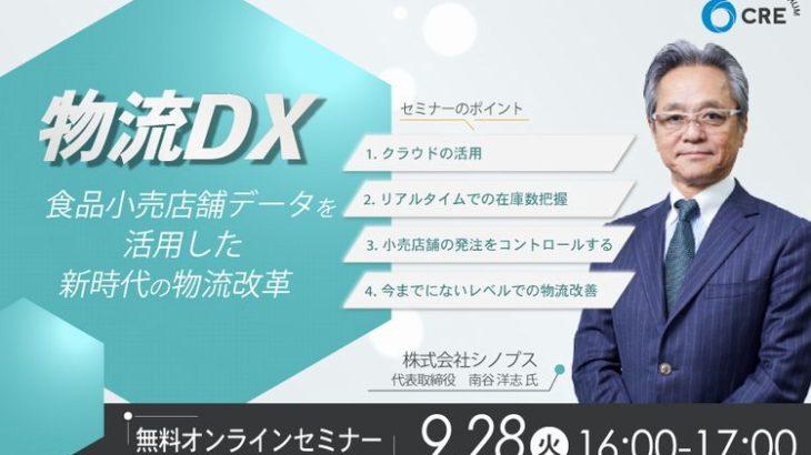 【告知】CRE、シノプス・南谷代表取締役登壇し物流DXのオンラインセミナーを9月28日開催