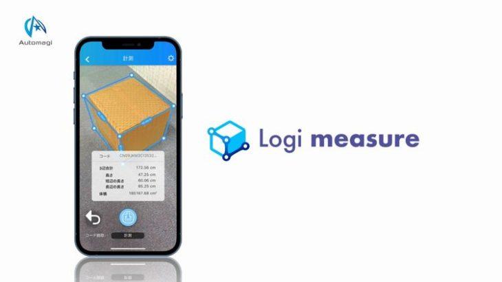 AI活用ソリューションのAutomagi、スマホで荷物のサイズ計測や情報読み取り可能なアプリの提供開始