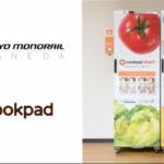 クックパッド、東京モノレールの天王洲アイル駅に生鮮食品EC受け取り用宅配ボックスを設置