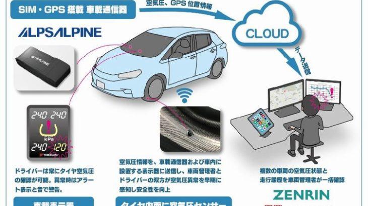 ゼンリンと横浜ゴム、デジタル地図活用したタイヤ空気圧遠隔監視の実証実験を開始