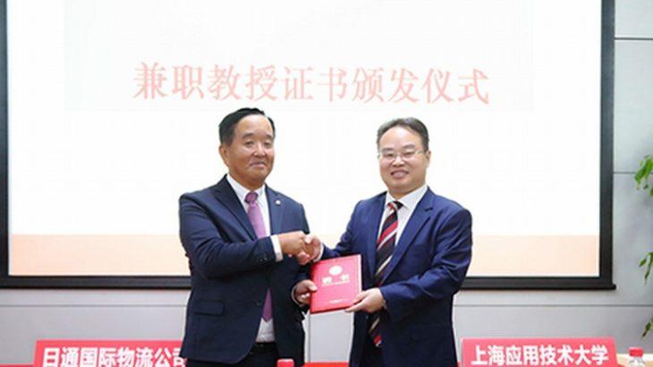 中国日通、上海応用技術大と産学連携開始